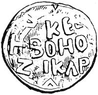 L'une des rares monnaies attribuées à Bohémond Ier Le texte est en grec, comme pour celles du comté d'Edesse, elle est en cuivre et présente le buste du Christ sur une face et les initiales du nom d'Antioche (AN) ainsi que le nom de Bohémond (Boaimountos) sur l'autre face (©Patrimoine Normand)